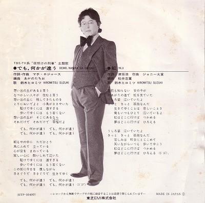 鈴木ヒロミツの画像 p1_15